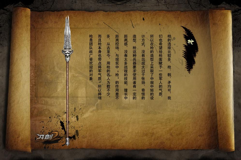 刀剑2-兵器谱
